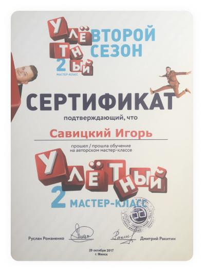 Игорь Савицкий — ведущий и шоумен